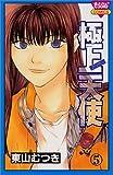 極上天使 5 (きらら16コミックス)