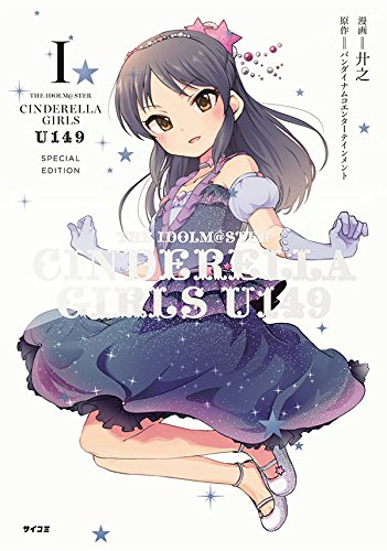 THE IDOLM@STER CINDERELLA GIRLS U149(1) SPECIAL EDITION (サイコミ)