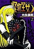 怪物王女(2) (シリウスKC)