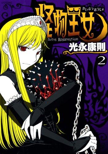 怪物王女(2) (シリウスKC)の詳細を見る