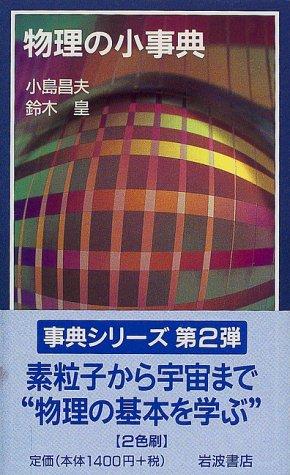 物理の小事典 (岩波ジュニア新書―事典シリーズ)の詳細を見る