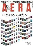 AERA 2018年5月14日増大号