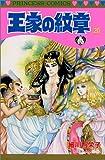 王家の紋章 (20) (Princess comics)