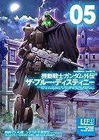 機動戦士ガンダム外伝 ザ・ブルー・ディスティニー 第05巻