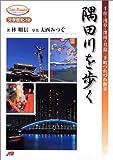 隅田川を歩く JTBキャンブックス