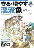 守る・増やす渓流魚―イワナとヤマメの保全・増殖・釣り場作り (水産総合研究センター叢書)