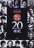 ムック 日本の作曲20世紀 (音芸別冊) (Ontomo mook)
