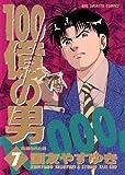 100億の男(7) (ビッグコミックス)