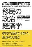 「移民の政治経済学」販売ページヘ