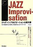 ジャズ・インプロビゼーションの教科書  その理論的な背景と実践的なエクササイズ (CD2枚付)