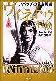 ヴィネトゥの冒険〈上〉—アパッチの若き勇者