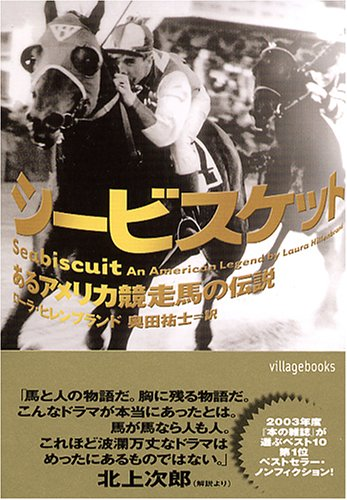 シービスケット—あるアメリカ競走馬の伝説 (ヴィレッジブックス)