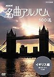 NHK 名曲アルバム 100選 イギリス編 愛のあいさつ(全9曲)[NSDS-10451][DVD]