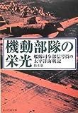 機動部隊の栄光―艦隊司令部信号員の太平洋海戦記 (光人社NF文庫)