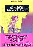 高橋悠治|コレクション1970年代 (平凡社ライブラリー (506))