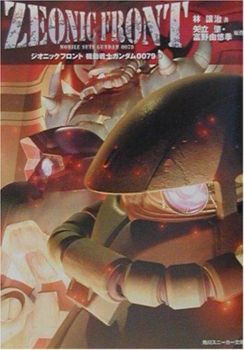 ZEONIC FRONT―機動戦士ガンダム0079〈1〉 (角川スニーカー文庫)