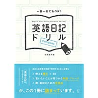 英語日記ドリル〔Complete〕 英語日記ドリルシリーズ