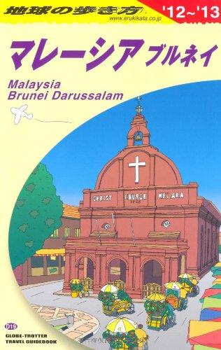 D19 地球の歩き方 マレーシア ブルネイ 2012~の詳細を見る