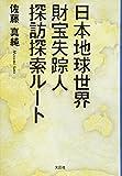 日本地球世界財宝失踪人探訪探索ルート