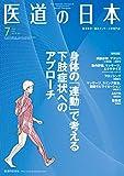 医道の日本2019年7月号(身体の「連動」で考える下肢症状へのアプローチ) 画像