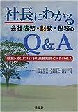 社長にわかる会社法務・財務・税務のQ&A―経営に役立つ113の実務知識とアドバイス