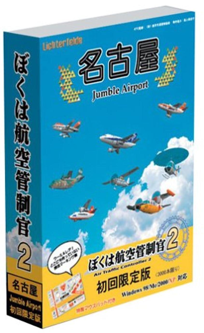 アンドリューハリディタイピストフィード「ぼくは航空管制官2」 名古屋JumbleAirport初回限定版
