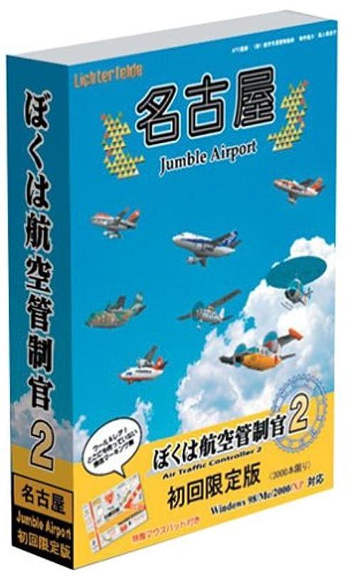 計算する限定ここに「ぼくは航空管制官2」 名古屋JumbleAirport初回限定版