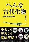 へんな古代生物 special edition