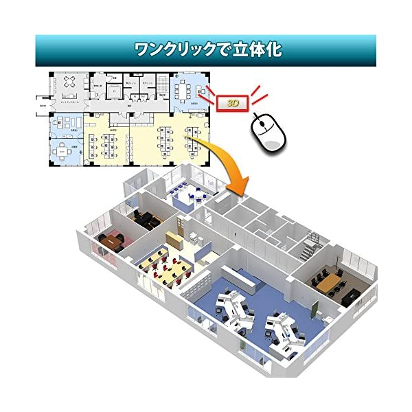 3DオフィスデザイナーPRO4 PREMIUMの紹介画像9