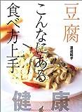 豆腐こんなにある食べ方上手 (講談社のお料理BOOK)