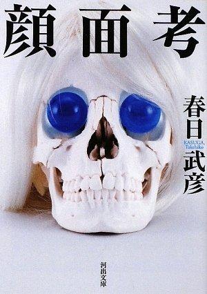 顔面考 (河出文庫)