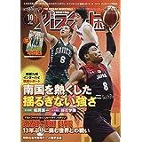 月刊バスケットボール 2019年 10 月号 [雑誌]