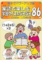 家読で楽しむ学習クイズ&なぞなぞ86―親子でパワーアップ版