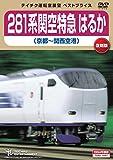 281系関空特急はるか(京都~関西空港) [DVD]