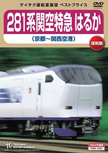 2018-03-21 【ベストプライス】281系関空特急はるか (京都~関西空港)[DVD]