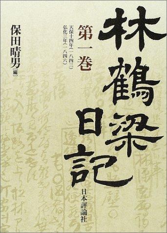 林鶴梁日記〈第1巻〉天保十四年・弘化三年