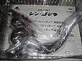 一番くじ とるパカ シン・ゴジラ ビッグソフビフィギュア  鎌倉上陸ver.賞