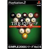 SIMPLE2000シリーズ Vol.14 THE ビリヤード
