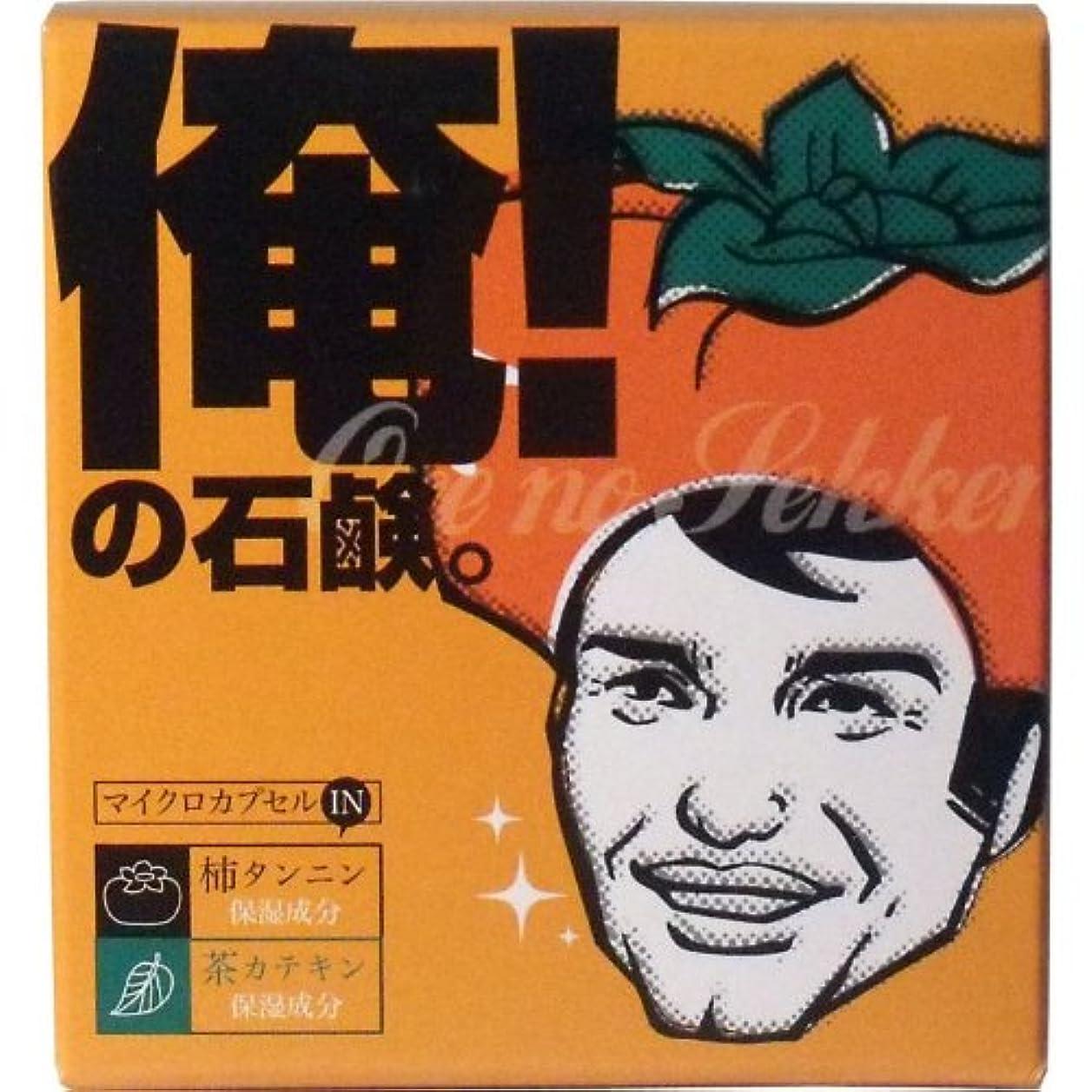 つらいレベル日食茶カテキン! 柿タンニン! をダブル配合!石鹸