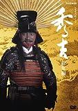 NHK大河ドラマ 秀吉 総集編 [DVD]