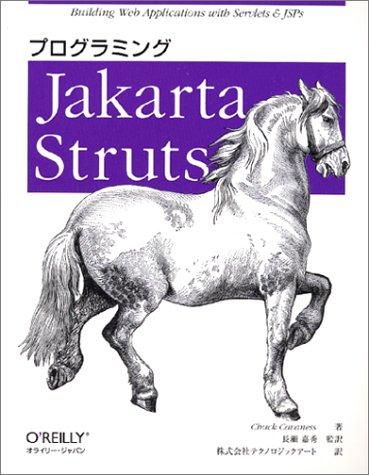 プログラミングJakarta Strutsの詳細を見る