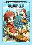 謎の三角海域―双子探偵ジーク&ジェン〈5〉 (ハリネズミの本箱)