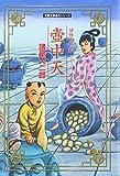 壺中天―諸怪志異2 (双葉文庫 も 9-3 名作シリーズ)