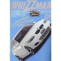 外車情報WHIZZMAN (ウィズマン) 2006年 06月号 [雑誌]