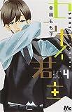 センセイ君主 4 (マーガレットコミックス)