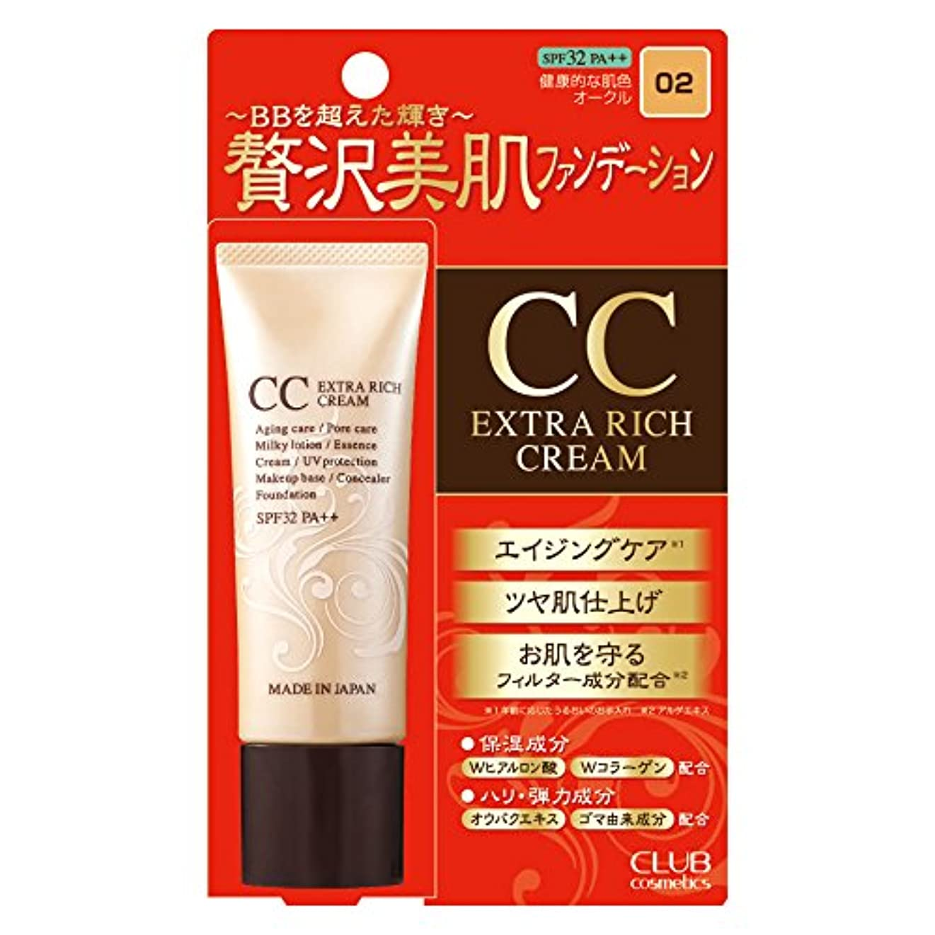 ドール水素軽量クラブ CCエクストラリッチクリーム02 (健康的な肌色?オークル) 22g