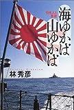 海ゆかば山ゆかば―日本人と軍歌