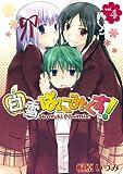 白雪ぱにみくす! 4 (BLADE COMICS)