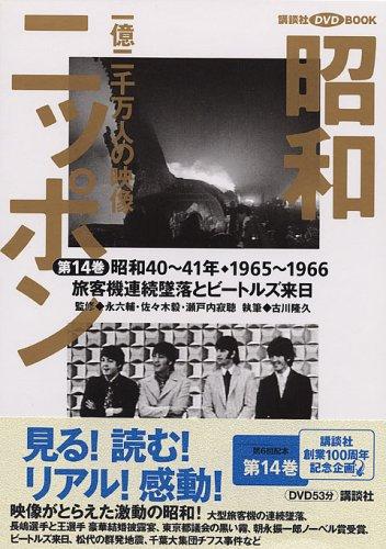 昭和ニッポン〈第14巻〉旅客機連続墜落とビートルズ来日(昭和40~41年・1965~1966)―一億二千万人の映像 (講談社DVD BOOK)