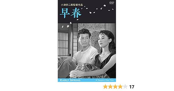 早春 デジタル修復版 [DVD]